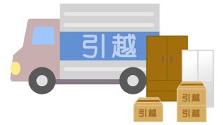 名古屋から安く引っ越すためにいろいろな方法を考えてみる
