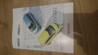 新型フリード+(プラス)のカタログが届きました!