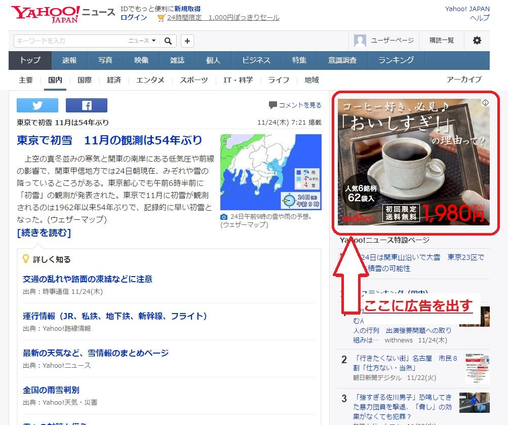 Yahooプロモーション広告例