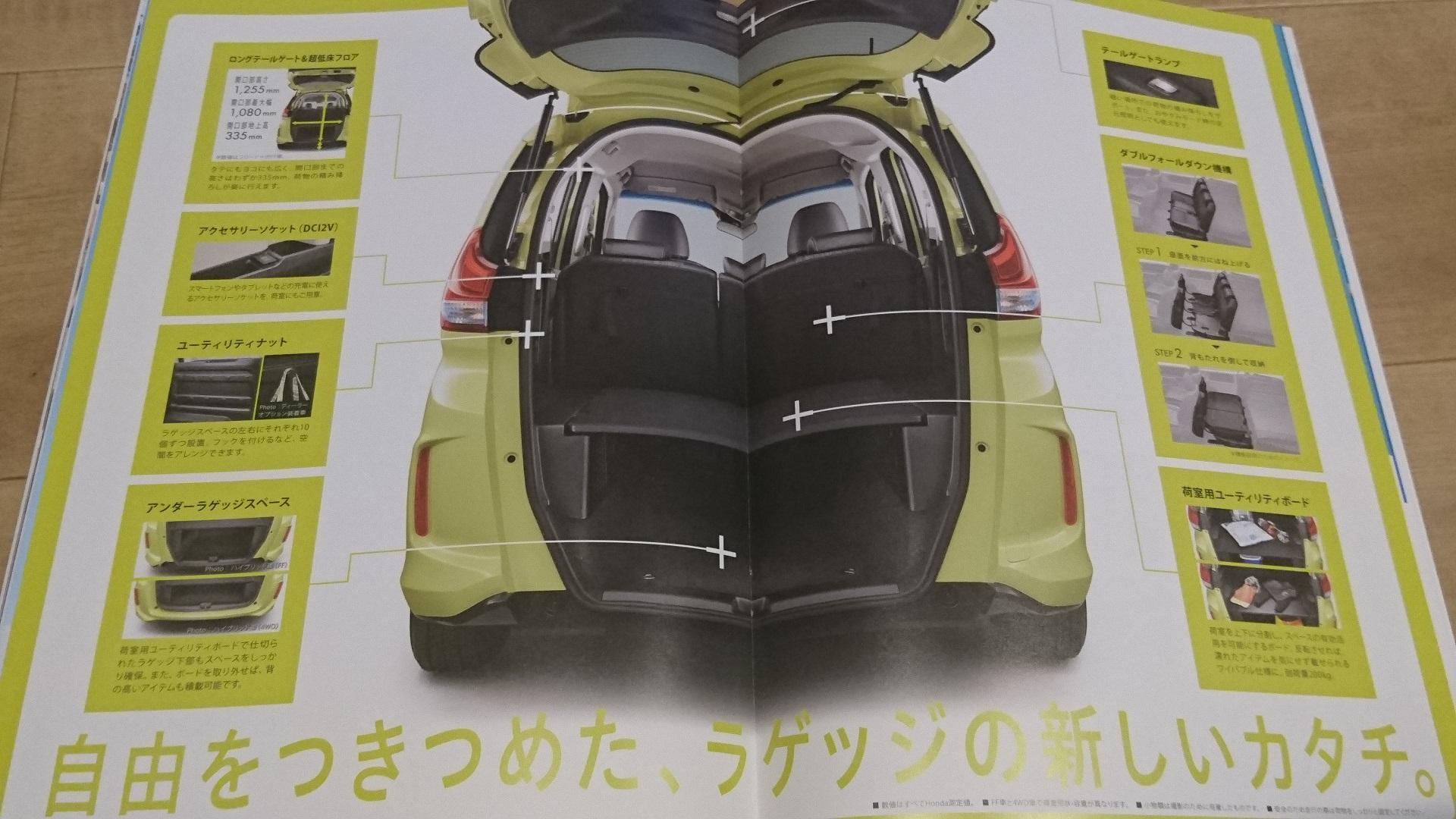新型フリード(プラス)カタログ-3