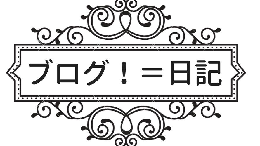 ブログ!=日記