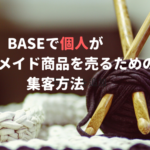 BASEで個人がハンドメイド商品を売るなら知っておくべき集客方法