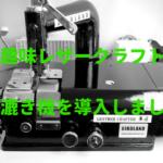 革漉き機「LC801BK」を買っちゃいました|中古はNG