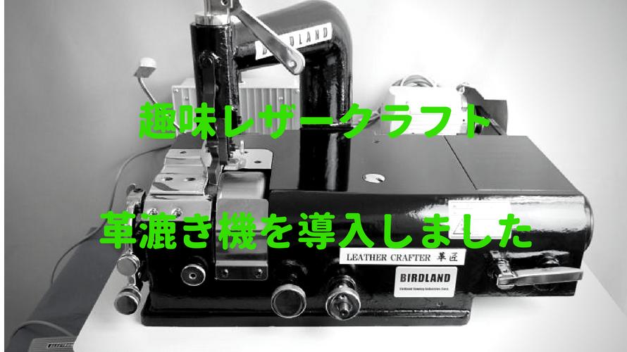趣味レザークラフト革漉き機を導入しました