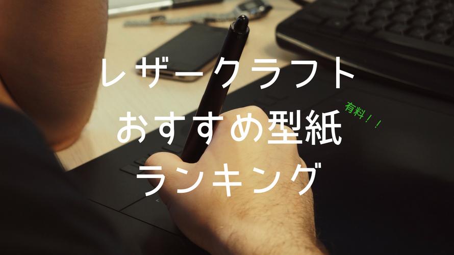 レザークラフト型紙ShiANコンプリートセットは初心者におすすめ